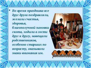 Во время праздника все друг друга поздравляли, желали счастья, здоровья, благ