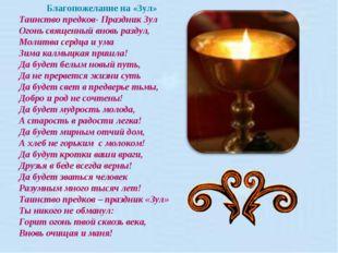 Благопожелание на «Зул» Таинство предков- Праздник Зул Огонь священный внов
