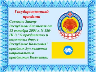 Государственный праздник Согласно Закону Республики Калмыкия от 13 октября 20