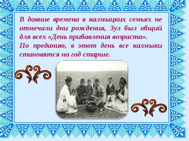 В давние времена в калмыцких семьях не отмечали дни рождения, Зул был общий д...