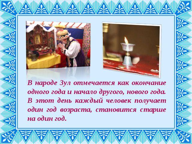 В народе Зул отмечается как окончание одного года и начало другого, нового го...