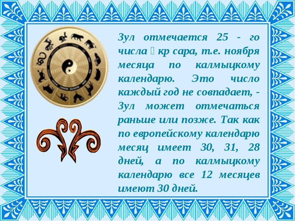 Зул отмечается 25 - го числа үкр сара, т.е. ноября месяца по калмыцкому кален...