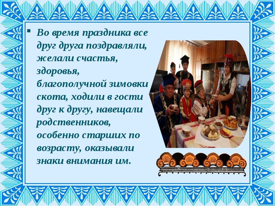 Во время праздника все друг друга поздравляли, желали счастья, здоровья, благ...
