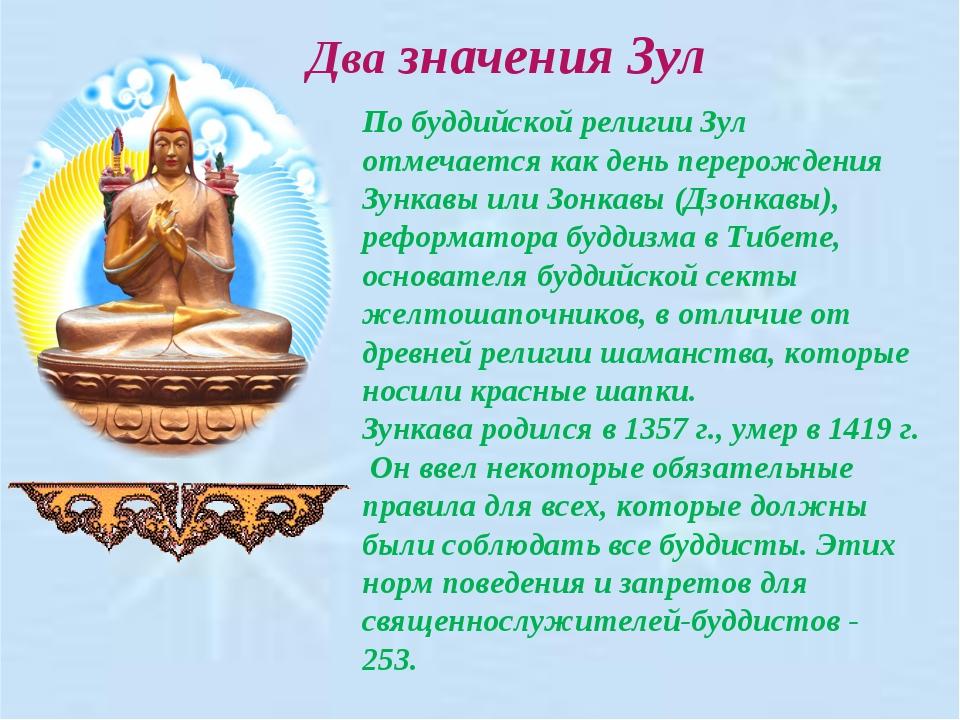 Два значения Зул  По буддийской религии Зул отмечается как день перерождени...