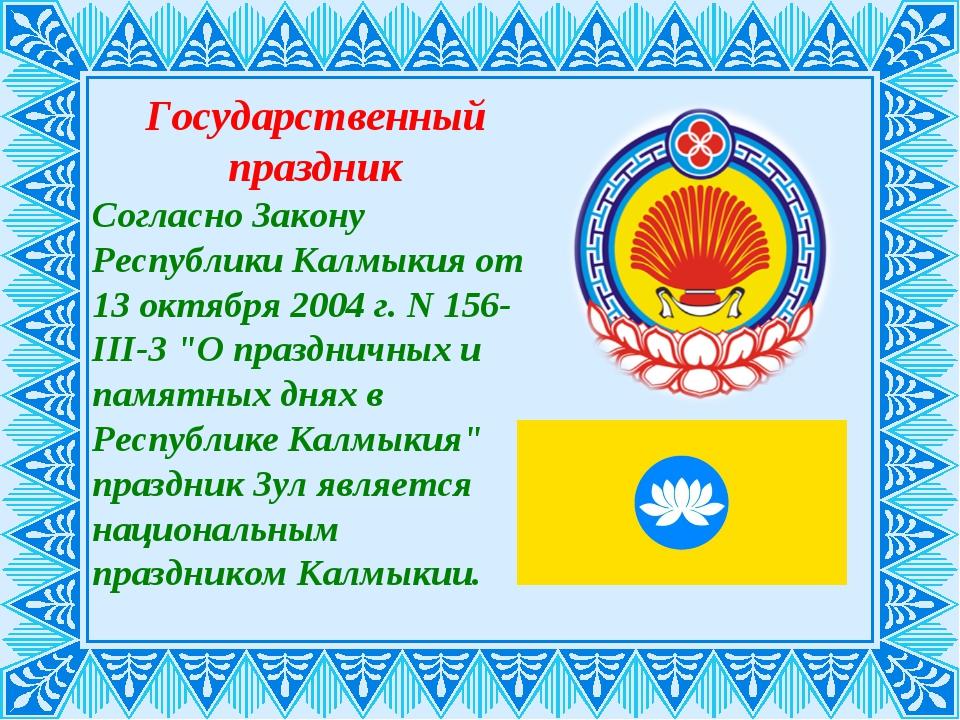 Государственный праздник Согласно Закону Республики Калмыкия от 13 октября 20...
