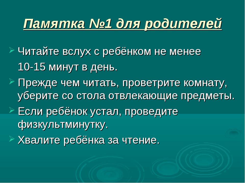 Памятка №1 для родителей Читайте вслух с ребёнком не менее 10-15 минут в ден...