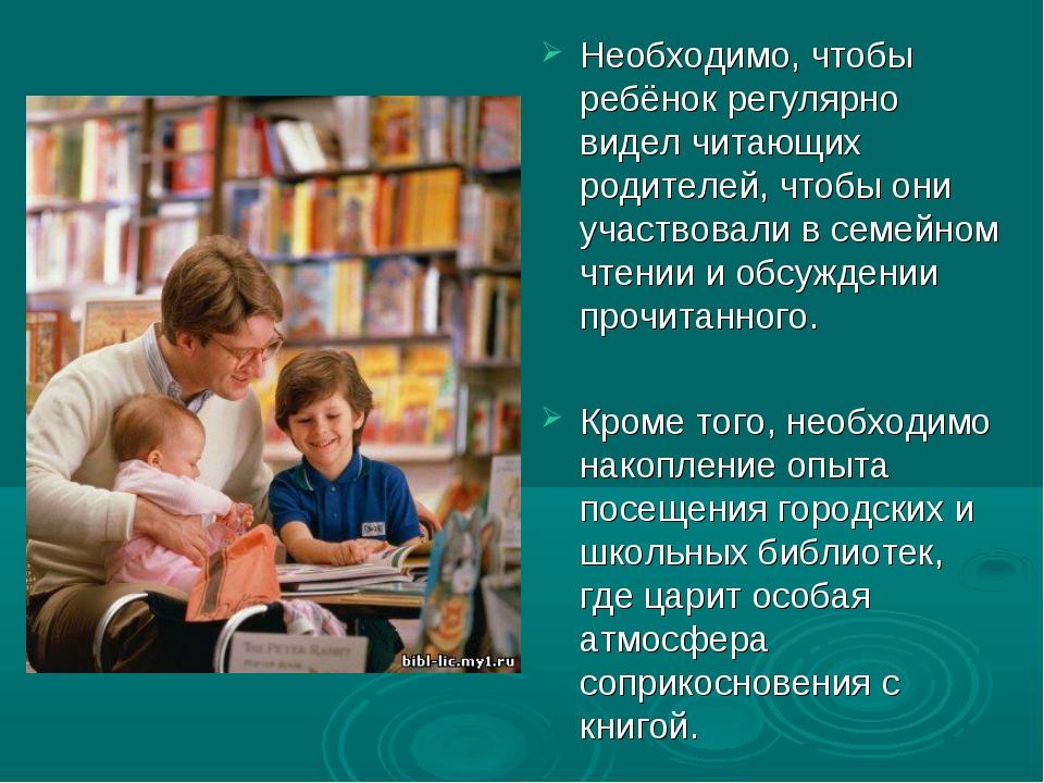 Необходимо, чтобы ребёнок регулярно видел читающих родителей, чтобы они участ...