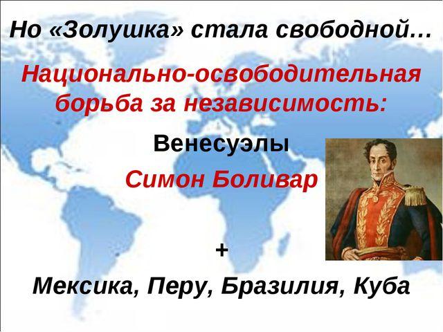Но «Золушка» стала свободной… Национально-освободительная борьба за независим...