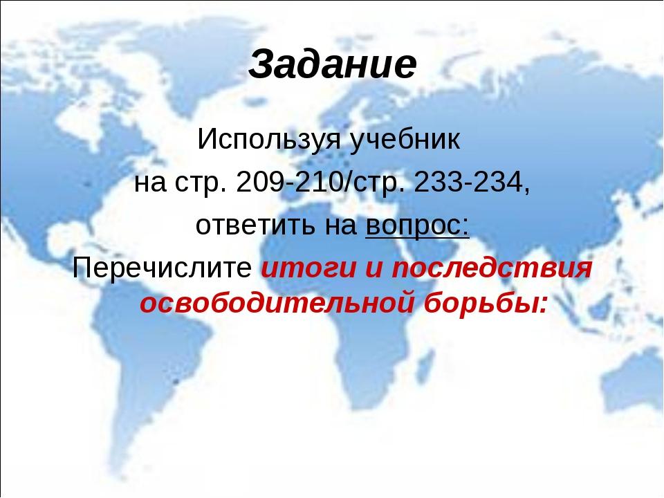 Задание Используя учебник на стр. 209-210/стр. 233-234, ответить на вопрос: П...