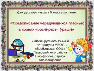 Урок русского языка в 5 классе по теме: «Правописание чередующихся гласных в