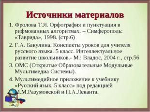 Источники материалов 1. Фролова Т.Я. Орфография и пунктуация в рифмованных ал