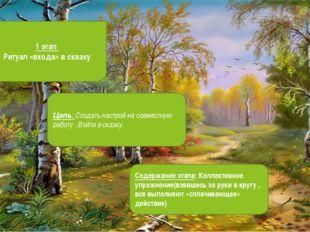 1 этап Ритуал «входа» в сказку Содержание этапа: Коллективное упражнение(взяв