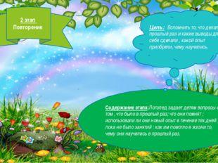 2 этап Повторение Содержание этапа:Логопед задает детям вопросы о том , что б