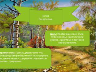 4 этап Закрепление Содержание этапа: Провожу дидактические игры , позволяющие