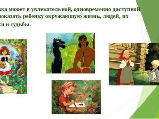 Сказка может в увлекательной, одновременно доступной форме показать ребенку