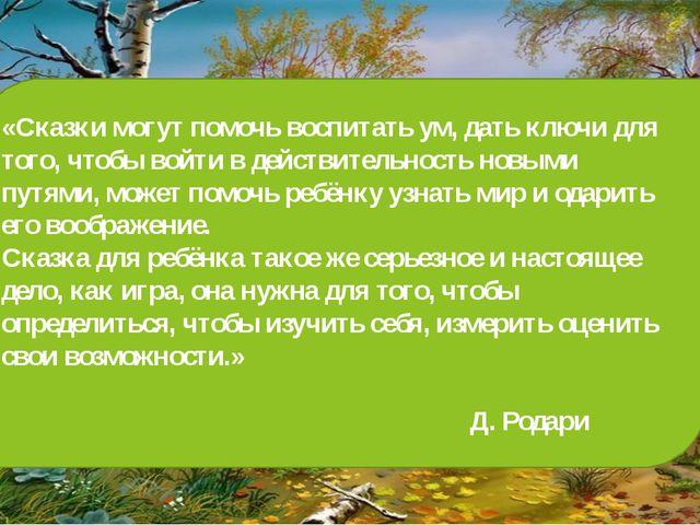 «Сказки могут помочь воспитать ум, дать ключи для того, чтобы войти в действи...