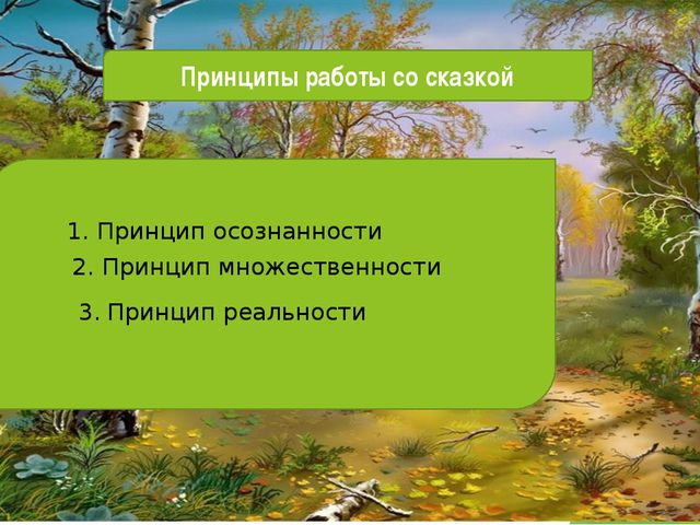 Принципы работы со сказкой 1. Принцип осознанности 2. Принцип множественности...