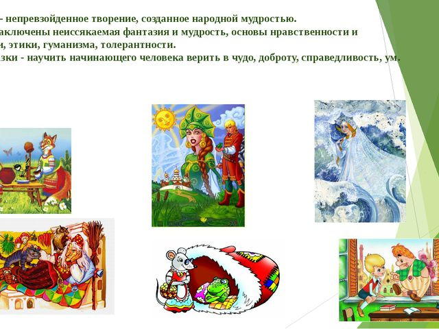 Сказка - непревзойденное творение, созданное народной мудростью. В ней заклю...