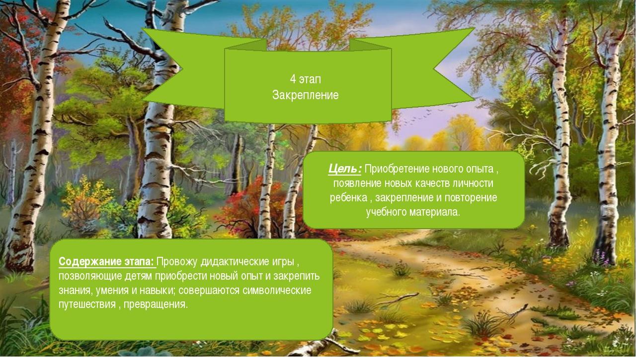 4 этап Закрепление Содержание этапа: Провожу дидактические игры , позволяющие...