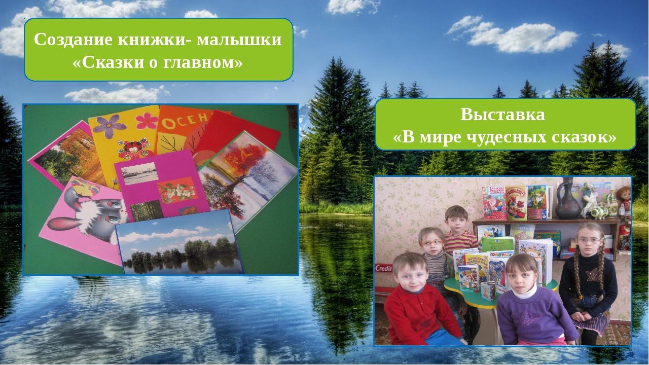 Создание книжки- малышки «Сказки о главном» Выставка «В мире чудесных сказок»