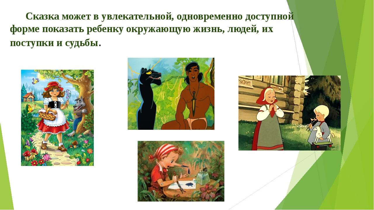 Сказка может в увлекательной, одновременно доступной форме показать ребенку...