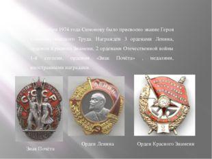 27 сентября 1974 года Симонову было присвоено звание Героя Социалистического