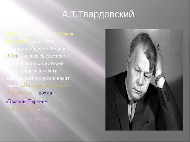 """1936г. – пишет поэму """"Страна Муравия"""", за которую наградили орденом Ленина...."""