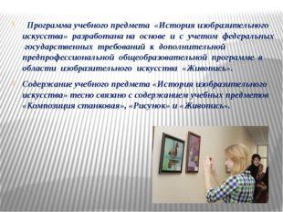 Программа учебного предмета «История изобразительного искусства» разработана