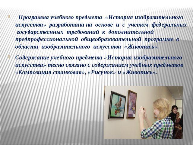 Программа учебного предмета «История изобразительного искусства» разработана...