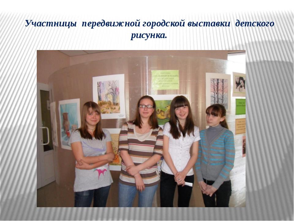Участницы передвижной городской выставки детского рисунка.