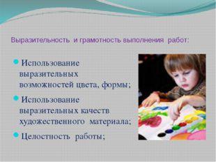 Выразительность и грамотность выполнения работ: Использование выразительных в
