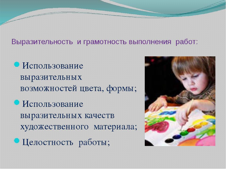 Выразительность и грамотность выполнения работ: Использование выразительных в...
