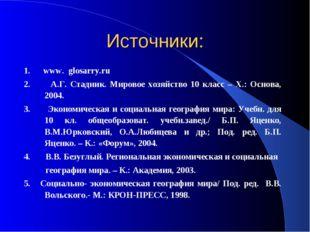 Источники: 1. www. glosarry.ru 2. А.Г. Стадник. Мировое хозяйство 10 класс –