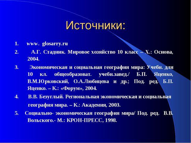Источники: 1. www. glosarry.ru 2. А.Г. Стадник. Мировое хозяйство 10 класс –...