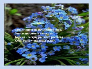 Звенит листвою изумрудной лето, Звучат незримые колокола, Березы - сестры рус