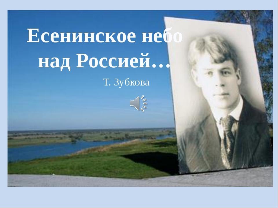 Есенинское небо над Россией… Т. Зубкова