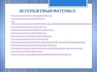 ИСПОЛЬЗУЕМЫЙ МАТЕРИАЛ: http://www.e-stal.ru/citynews/wp-content/uploads/2013/