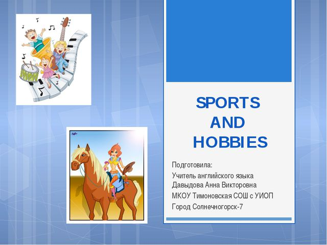 SPORTS AND HOBBIES Подготовила: Учитель английского языка Давыдова Анна Викто...