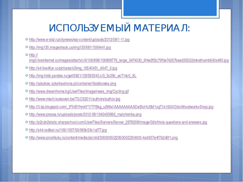 ИСПОЛЬЗУЕМЫЙ МАТЕРИАЛ: http://www.e-stal.ru/citynews/wp-content/uploads/2013/...