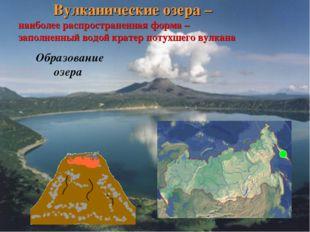 Вулканические озера – наиболее распространенная форма – заполненный водой кр