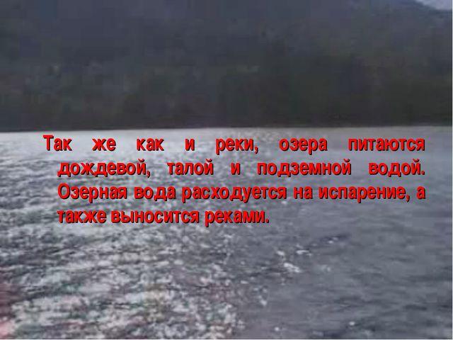 Так же как и реки, озера питаются дождевой, талой и подземной водой. Озерная...