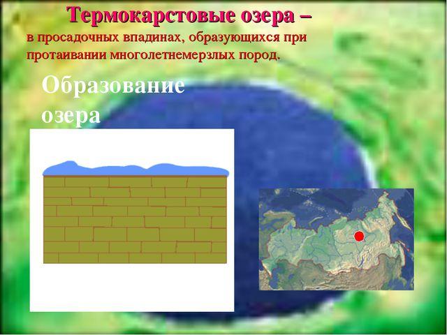 Термокарстовые озера – в просадочных впадинах, образующихся при протаивании...