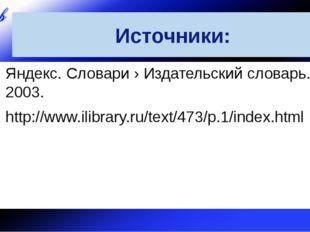 Источники: Яндекс. Словари › Издательский словарь. — 2003. http://www.ilibrar