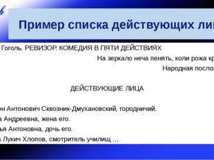 Пример списка действующих лиц Н.В. Гоголь. РЕВИЗОР. КОМЕДИЯ В ПЯТИ ДЕЙСТВИЯХ