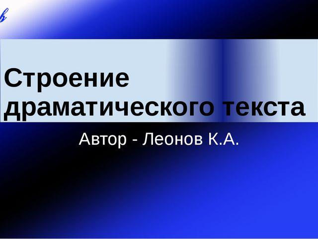 Строение драматического текста Автор - Леонов К.А.