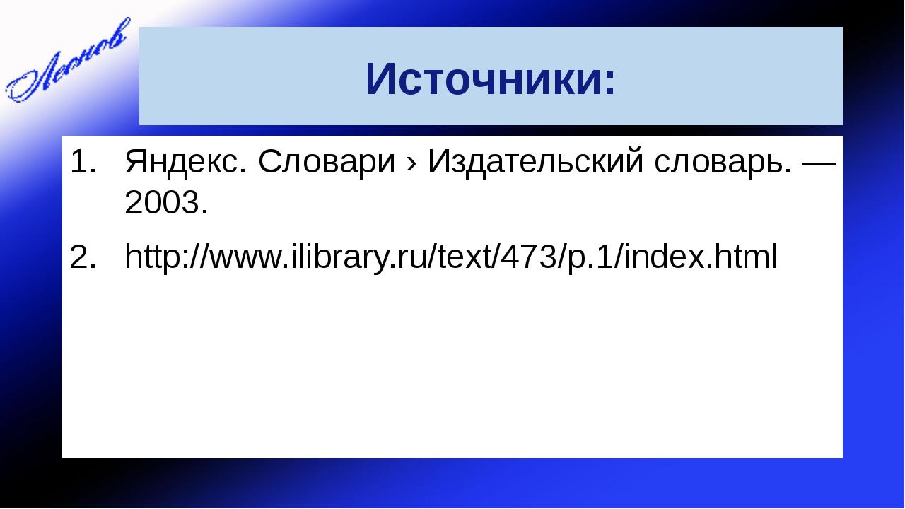 Источники: Яндекс. Словари › Издательский словарь. — 2003. http://www.ilibrar...