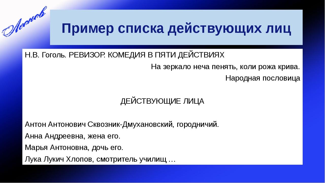 Пример списка действующих лиц Н.В. Гоголь. РЕВИЗОР. КОМЕДИЯ В ПЯТИ ДЕЙСТВИЯХ...