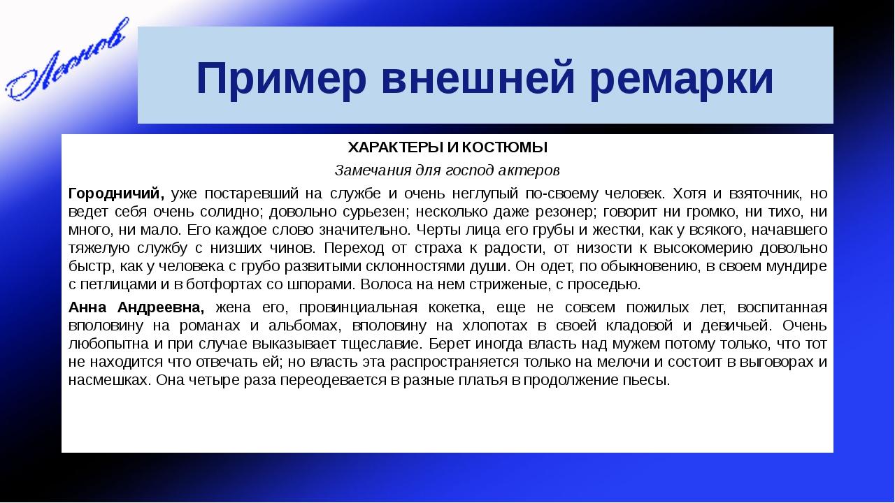 Пример внешней ремарки ХАРАКТЕРЫ И КОСТЮМЫ Замечания для господ актеров Город...