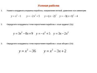 Устная работа Укажите координаты вершины параболы, направление ветвей, уравне