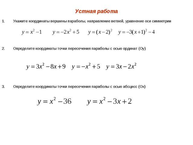 Устная работа Укажите координаты вершины параболы, направление ветвей, уравне...